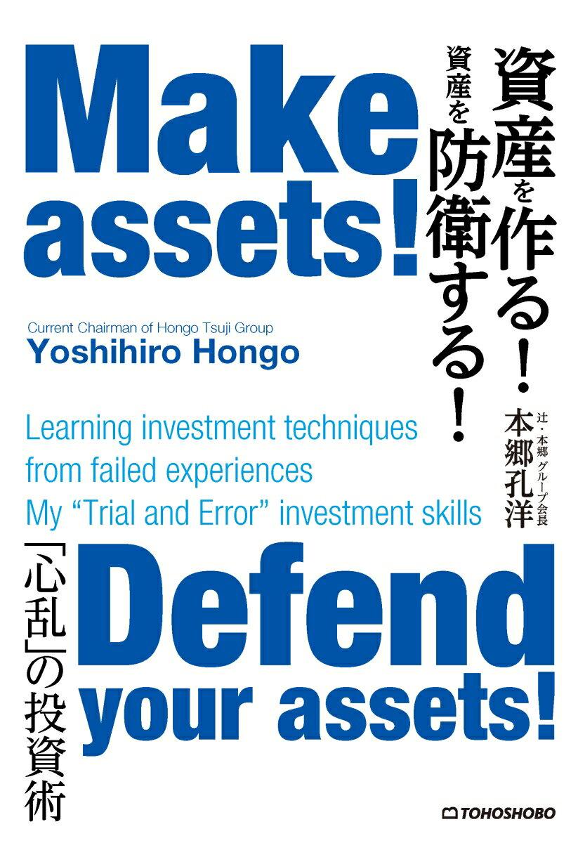 資産を作る! 資産を防衛する! Make assets! Defend your assets!画像