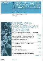 季刊・経済理論 第55巻第1号 『資本論』150年・『帝国主義論』100年と資本主義批判