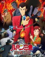 ルパン三世 血の刻印〜永遠のmermaid〜豪華版【Blu-ray】