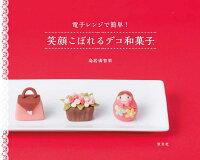 【謝恩価格本】笑顔こぼれるデコ和菓子