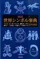 図説世界シンボル事典普及版