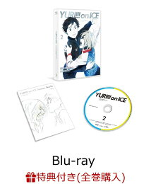 【全巻購入特典対象】ユーリ!!! on ICE 2【Blu-ray】