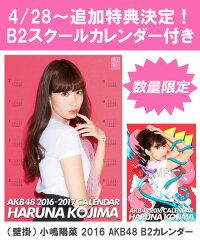 (壁掛) 小嶋陽菜 2016 AKB48 B2カレンダー【生写真(2種類のうち1種をランダム封…