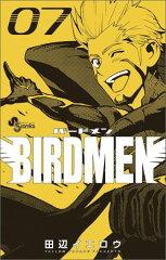 【楽天ブックスならいつでも送料無料】BIRDMEN(07) [ 田辺イエロウ ]