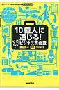 10億人に通じる!やさしいビジネス英会話 入門ビジネス英語 (語学シリーズ*NHK CD book) [ 柴田真一 ]