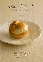 【バーゲン本】シュークリーム はじめてでも失敗しない、黄金レシピ