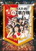 第3回 AKB48 紅白対抗歌合戦【Blu-ray】