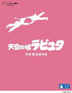 【送料無料】【ジブリポイント10倍】天空の城 ラピュタ【Blu-ray】 [ 田中真弓 ]