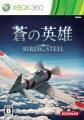 蒼の英雄 Birds of Steel Xbox360版の画像