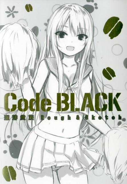 Code BLACK珈琲貴族Rough & Sketch画像