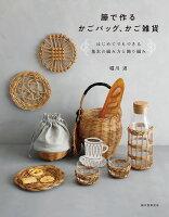 籐で作るかごバッグ、かご雑貨