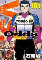 Odds VS! 15巻