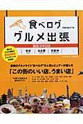 【送料無料】食べロググルメ出張(東京・名古屋・京阪神)