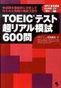 【送料無料】TOEICテスト超リアル模試600問