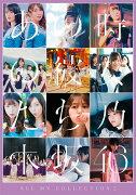 ALL MV COLLECTION2〜あの時の彼女たち〜