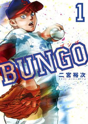 BUNGO─ブンゴ─ 1
