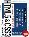 CSSグリッドで作るHTML5&CSS3レッスンブック [ エビスコム ]