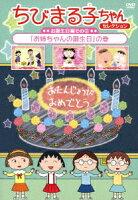 ちびまる子ちゃんセレクション お誕生日編2 「お姉ちゃんの誕生日」の巻