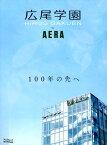 広尾学園by AERA 100年の先へ (アエラムック)