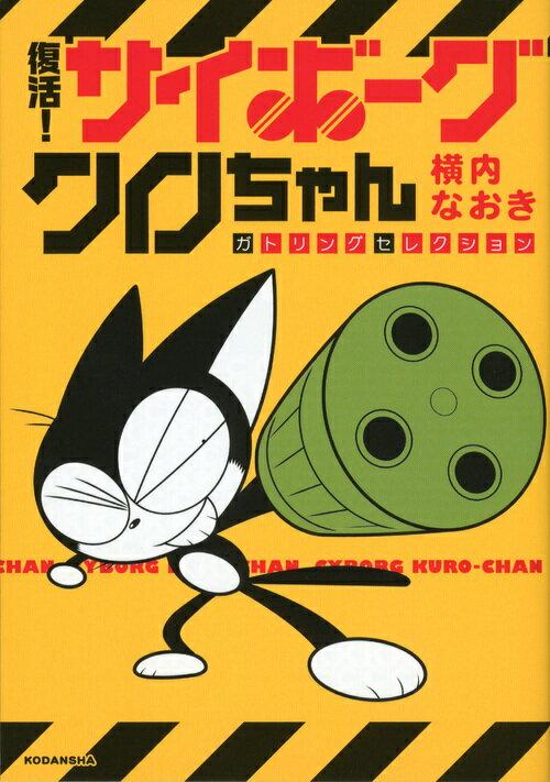 復活! サイボーグクロちゃん ガトリングセレクション画像