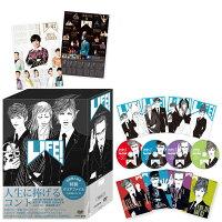 LIFE! 〜人生に捧げるコント〜 DVD-BOX