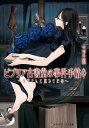 【楽天ブックスならいつでも送料無料】ビブリア古書堂の事件手帖6 栞子さんと巡るさだめ [ 三上...