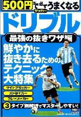 【送料無料】500円で必ずうまくなるサッカードリブル(最強の抜きワザ編)