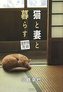 【送料無料】猫と妻と暮らす