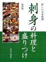 刺身の料理と盛りつけ縮刷版 新しい日本料理 [ 志の島忠 ]