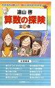 【送料無料】算数の探険(全10巻) [ 遠山啓 ]
