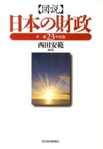 【送料無料】図説日本の財政(平成23年度版)