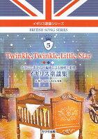 イギリス歌曲シリーズ(5)Twinkle,Twinkle,Little Star なかにしあかねの編曲による独唱と重唱 イギリス童謡集 (4189)