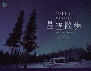 星空散歩 カレンダー2017