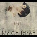 カラオケで歌いたい感動する曲・泣ける曲 「ミスチル」の「しるし」を収録したCDのジャケット写真。