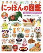 【初版限定】にっぽんの図鑑 妖怪ウォッチおり紙特典付