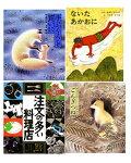 【楽天限定】読み継がれる物語 日本の名作童話セット