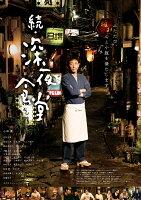 映画 続・深夜食堂 特別版【Blu-ray】