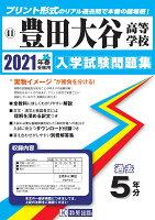 豊田大谷高等学校(2021年春受験用)