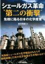 """シェールガス革命""""第二の衝撃"""" 危機に陥る日本の化学産業 (B&Tブックス) [ 室井高城 ] - 楽天ブックス"""