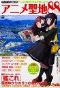 楽天ブックスで買える「アニメツーリズム協会 公式 アニメ聖地88Walker ウォーカームック」の画像です。価格は950円になります。