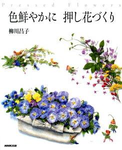 【送料無料】色鮮やかに押し花づくり [ 柳川昌子 ]