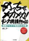 めっちゃ、メカメカ!リンク機構99→∞ 機構アイデア発想のネタ帳 [ 山田学 ]