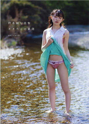 柊木楓 写真集 『オオカミの素顔』