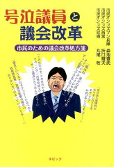 辞職!今井絵理子の略奪不倫相手・橋本健が政務活動費の不正で業者に口裏合わせを強要していた
