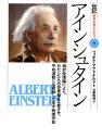 アインシュタイン 相対性理論により、わたしたちの世界観を一変させ、平 (伝記世界を変えた人々) [ フィオーナ・マクドナルド ]