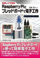 Raspberry Piとブレッドボードで電子工作