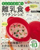 離乳食ラクチンレシピ ミニシリコン鍋つき
