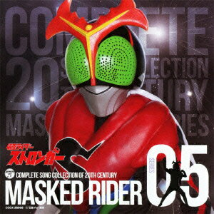 COMPLETE SONG COLLECTION OF 20TH CENTURY MASKED RIDER SERIES 05 仮面ライダーストロンガー画像