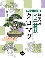カラー図解 群境介のミニ盆栽 クロマツ