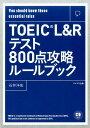 TOEIC L&Rテスト800点攻略ルールブック [ 石井洋佑 ]
